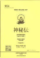 Manuale Shinpiden